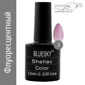 Bluesky гель-лак 10 мл №003 флуоресцентный