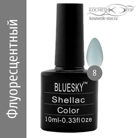 Bluesky гель-лак 10 мл №008 флуоресцентный