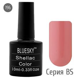 Bluesky Shellac 10мл серия BS №196