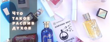 Что такое распив селективной парфюмерии и отливанты духов