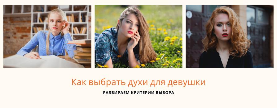 Как безошибочно подобрать аромат молодой девушке: разбираем критерии выбора