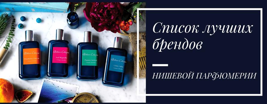 Список лучших брендов селективной парфюмерии